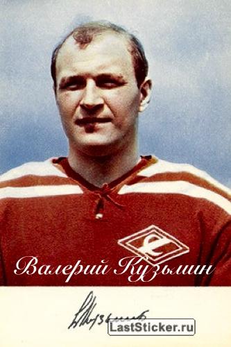 В.Кузьмин (р)