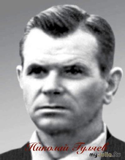 Н.Гуляев (р1)