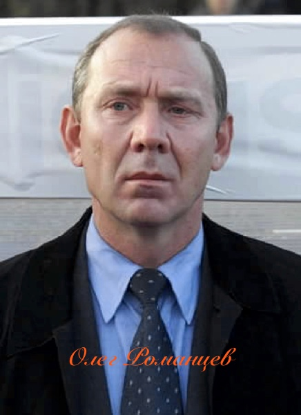 Romantsev(р)